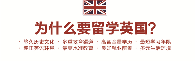 为什么要留学英国.jpg